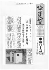2012年1月14日 北海道建設新聞掲載
