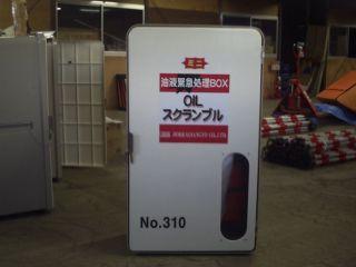 油処理材【オイルゲーター】