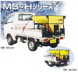 車載式小型散布機 MS-03H
