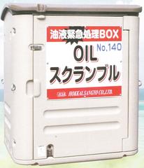 木質系油吸着材【もりの木太郎】