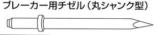 東空 ブレーカー用チゼル(丸シャンク型)