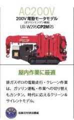 200V電動モーターとガソリンエンジン併用