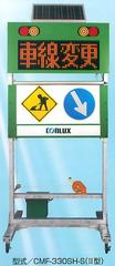 ソーラー式メッセージボード(コンラックス)