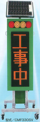 ソーラー式縦型メッセージボード