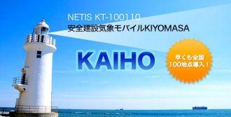 安全建設気象モバイル【KAIHO】