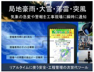 安全建設気象モバイル【KIYOMASA】